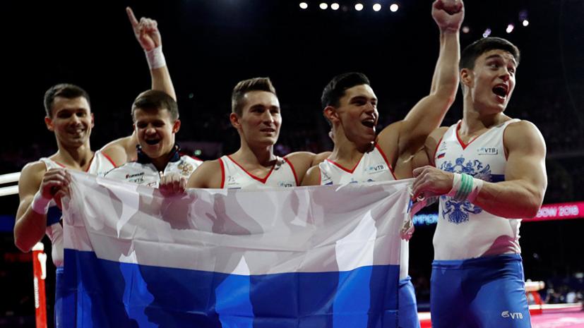 Мужская сборная России по спортивной гимнастике заняла первое место в