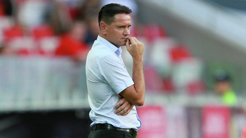 Аленичев заявил, что «Енисей» играл на победу в матче третьего тура РПЛ с ЦСКА