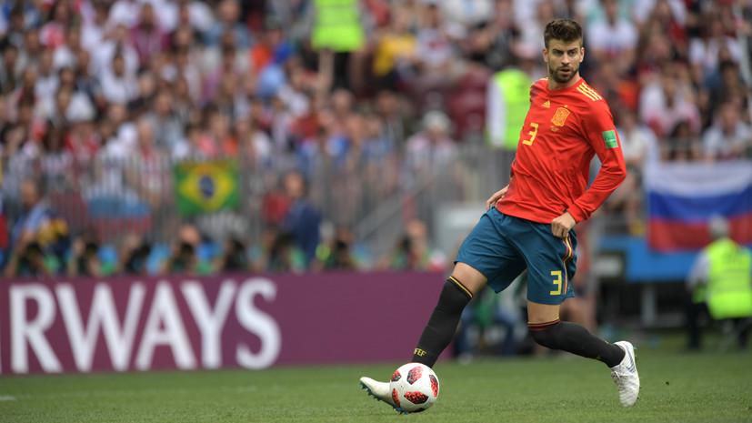 Жерар Пике подтвердил, что завершает карьеру в сборной Испании