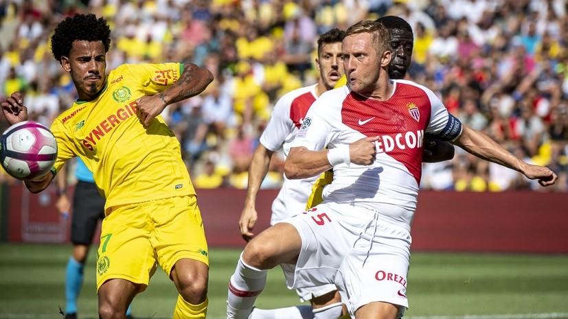 «Монако» обыграл «Нант» в первом туре Лиги 1