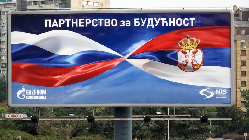 В Сербии заявили, что страна не будет участвовать в «антироссийской истерии»