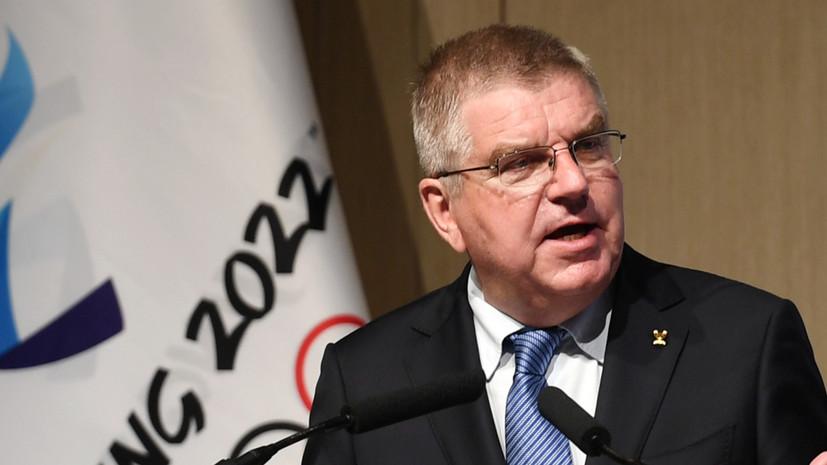Немецкий журналист назвал главу МОК главным оппонентом в борьбе с допингом