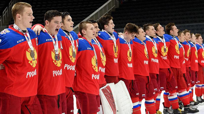 Юниорская сборная России по хоккею (U18) стала бронзовым призёром Кубка