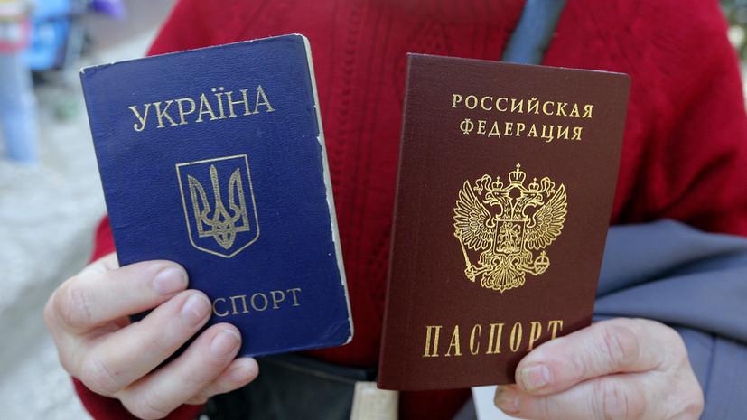 В Раде призвали без суда и следствия лишать гражданства получивших российский паспорт украинцев