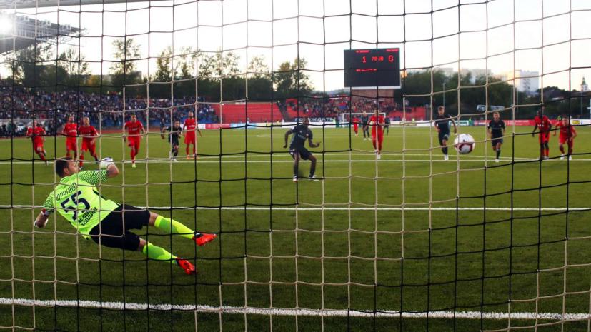 В РФС признали, что в матче «Енисей» — ЦСКА пенальти был назначен ошибочно