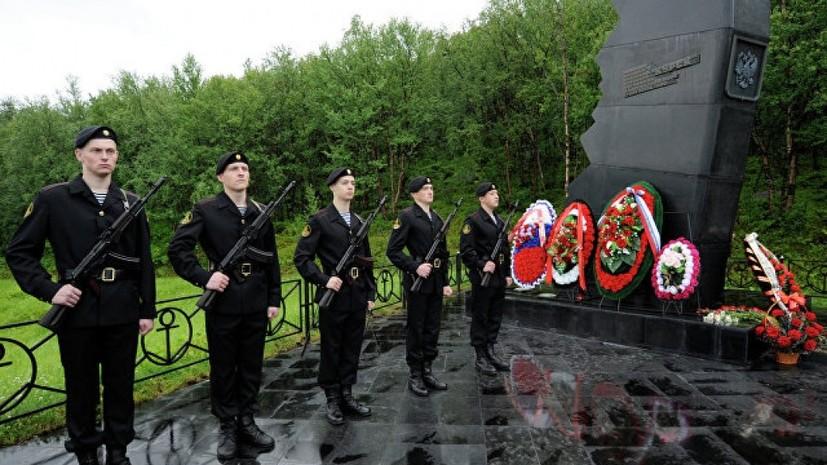 На Балтийском флоте почтили память погибших на подлодке «Курск» моряков