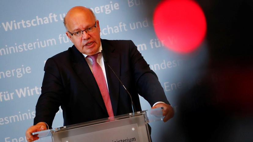 Министр экономики Германии рассказал о возможных последствиях глобальной торговой войны