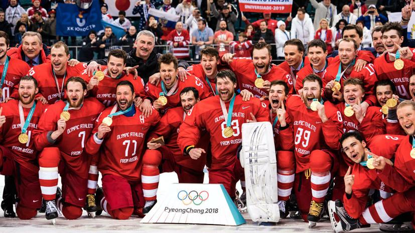 Олимпийский чемпион Кожевников прокомментировал возможное исключение хоккея из программы ОИ
