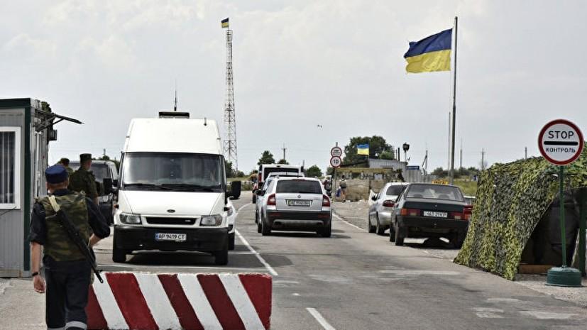 Украина приостановила работу одного из пунктов пропуска в Крым