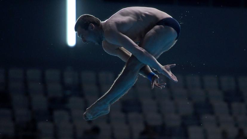 Россияне завоевали золото и серебро чемпионата Европы в прыжках в воду с вышки