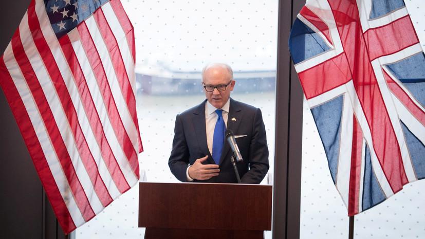 Посол США призвал Британию оказать давление на Иран