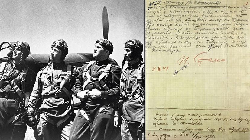 «Обязать провести налёт на Берлин»: о чём говорят рассекреченные ко Дню ВВС документы Минобороны
