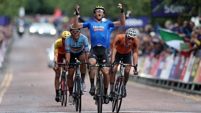 Итальянский велогонщик Трентин выиграл групповую гонку на ЧЕ, никто из россиян не финишировал