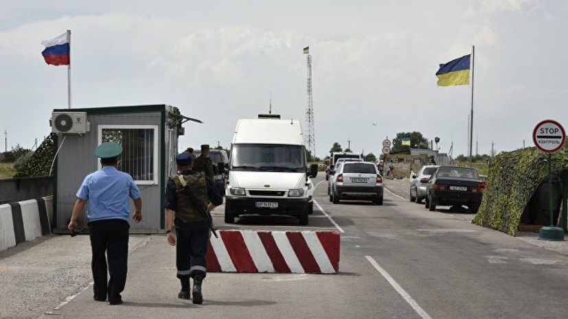 Украинский пункт пропуска на границе с Крымом возобновил работу в штатном режиме