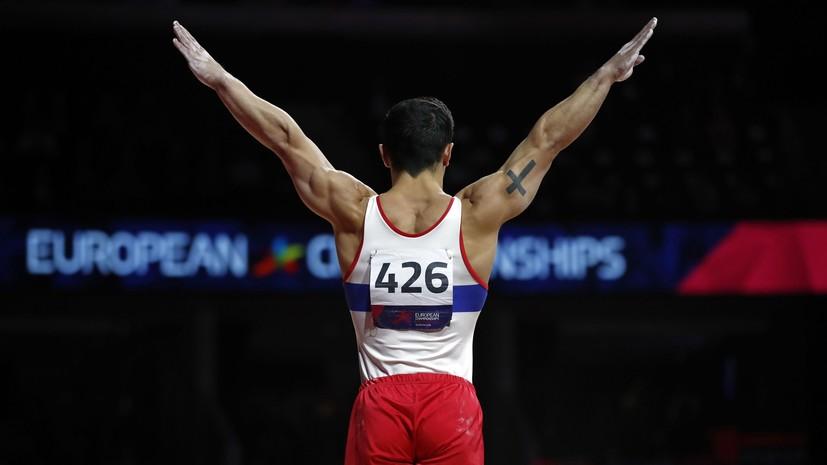 Сборная России стала первой в командном зачёте ЧЕ по спортивной гимнастике