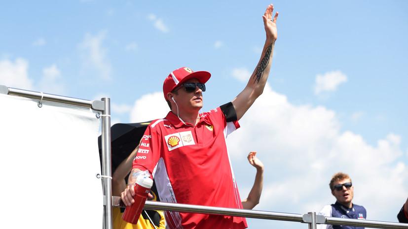 СМИ: Экс-чемпион «Формулы-1» Райкконен подпишет новый контракт с «Феррари»