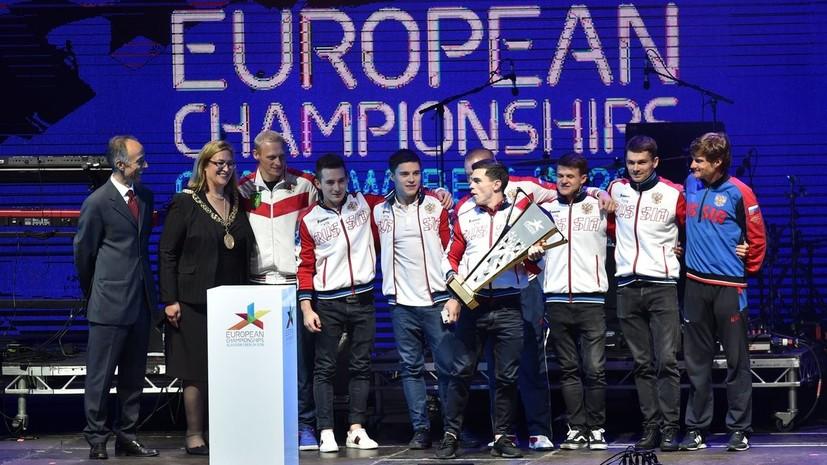 Членам сборной России вручили трофей за победу на объединённом ЧЕ по летним видам спорта