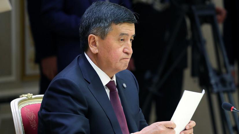 Президент Киргизии Сооронбай Жээнбеков заявил, что его страна придаёт особое