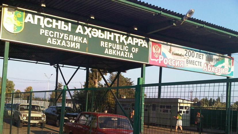 Ребенок перешел российско-абхазскую границу впоисках места для чтения