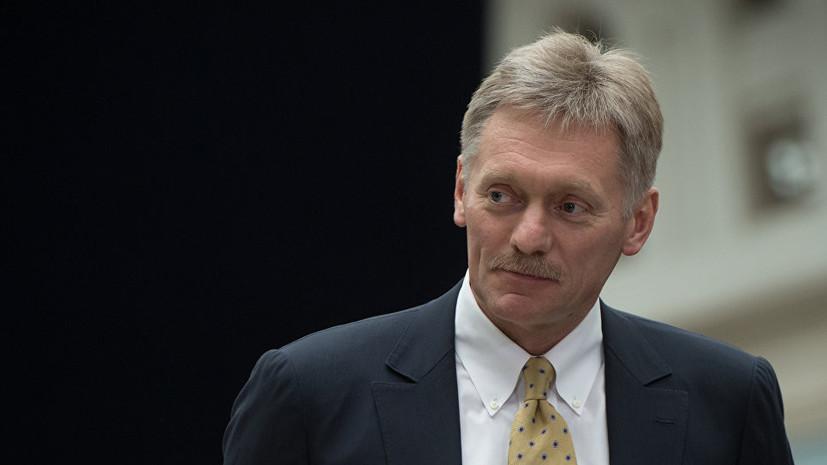 В Кремле прокомментировали заявление Захаровой об ответных мерах на американские санкции