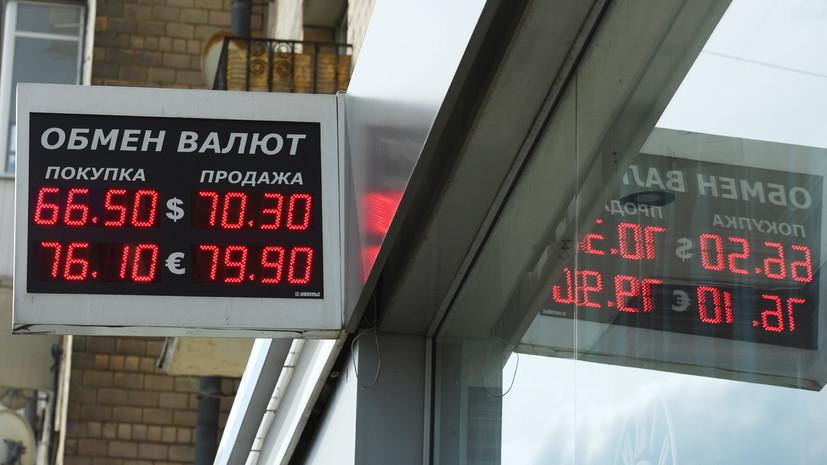 «Выше справедливого уровня»: что может ожидать российский рубль в ближайшее время