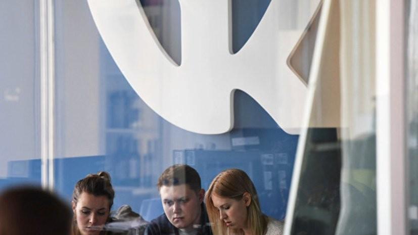 Эксперт прокомментировал решение «ВКонтакте» провести реформу системы приватности в соцсети