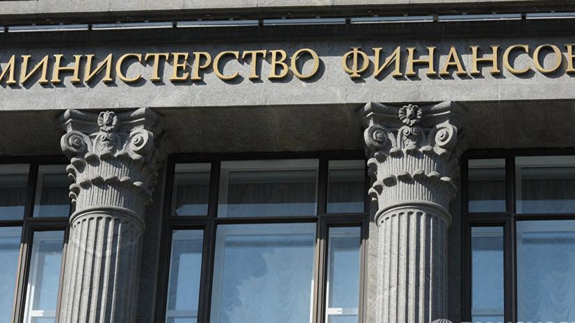 В Министерстве финансов России подготовили поправки в законодательство с предложением