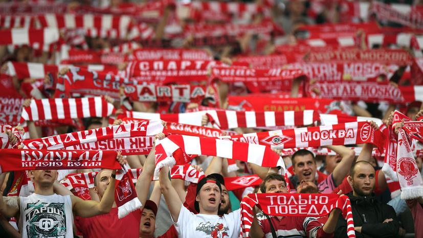 Московский футбольный клуб «Спартак» опубликовал видео, в котором призвал своих