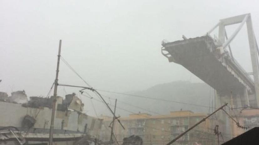 СМИ сообщили о гибели 11 человек при обрушении моста в Италии