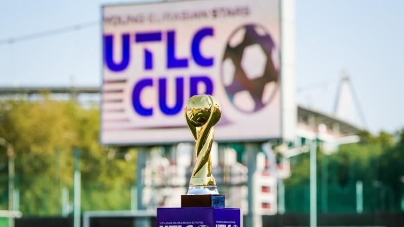 В Москве стартовал международный юношеский турнир по футболу UTLC Cup