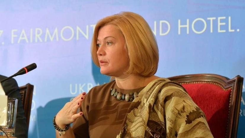 Первый заместитель председателя Верховной рады Ирина Геращенко подтвердила готовность Киева