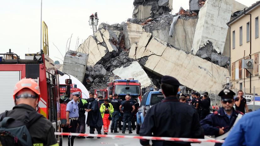 Порядка 30 человек погибли в результате обрушение моста в Генуе.