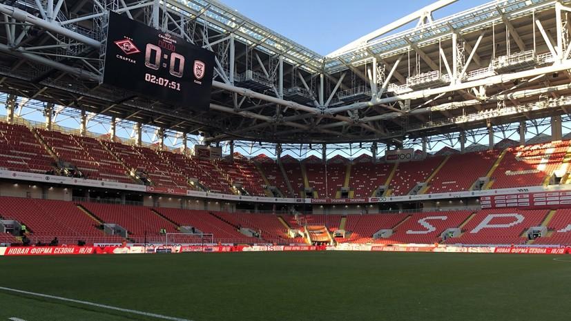 Московский «Спартак» и греческий ПАОК объявили стартовые составы на ответный