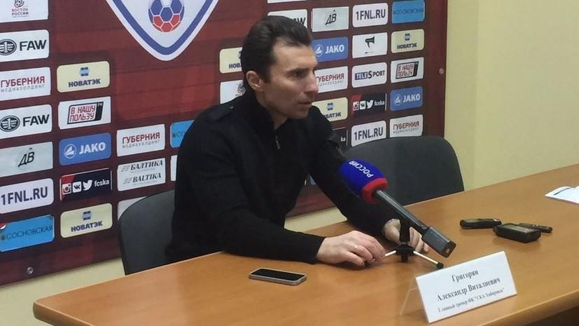Бывший главный тренер владивостокского клуба «Луч-Энергия» Александр Григорян возглавил женскую
