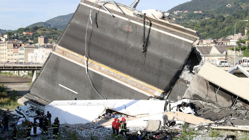 Мэрия итальянского города Генуя, где ранее обрушился мост, объявила двухдневный