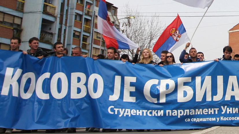 «О разделе речь не идёт»: член сената Республики Сербской — о перспективах урегулирования косовского вопроса