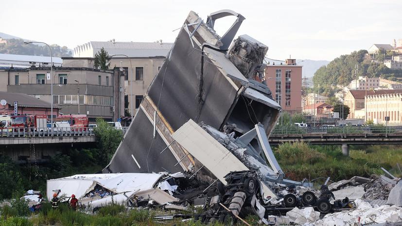 Премьер-министр Италии Джузеппе Конте заявил, что в результате обрушения моста