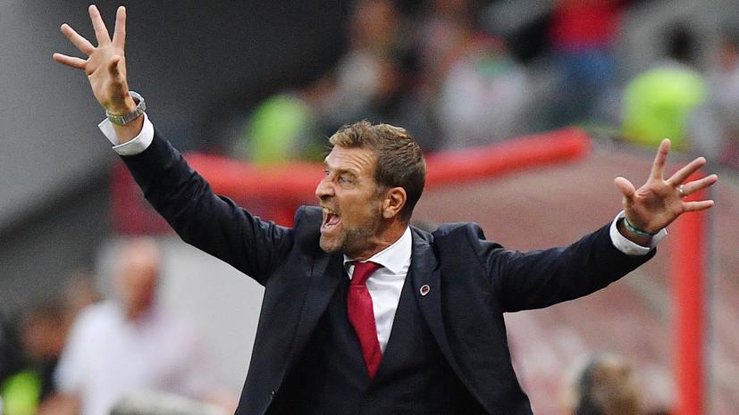 После вылета российского «Спартака» из розыгрыша Лиги чемпионов главный тренер