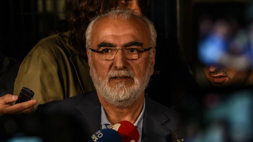 Президент греческого клуба ПАОК Иван Саввиди поделился впечатлениями от ответного