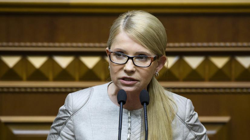 Глава украинской партии «Батькивщина» Юлия Тимошенко заявила, что Украине нужна
