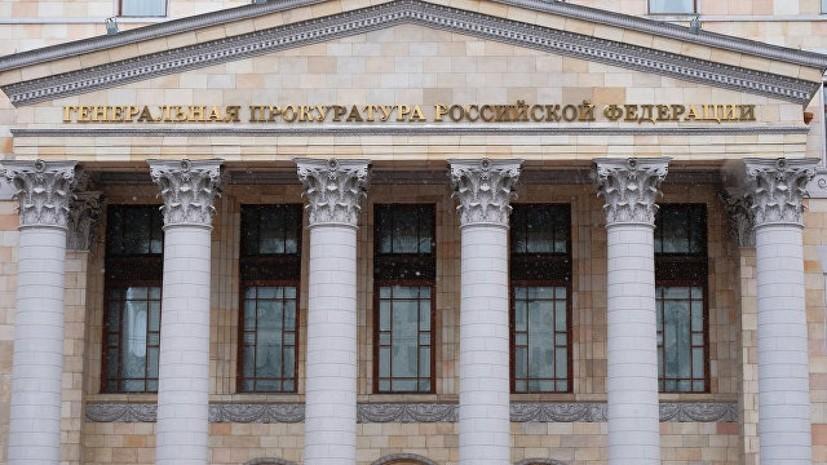 Генпрокуратура: за шесть месяцев 2018 года в бюджет взыскано свыше 400 млн рублей