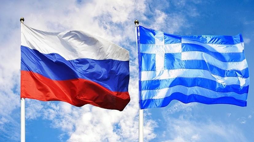 Захарова: Россия надеется на нормализацию отношений с Грецией