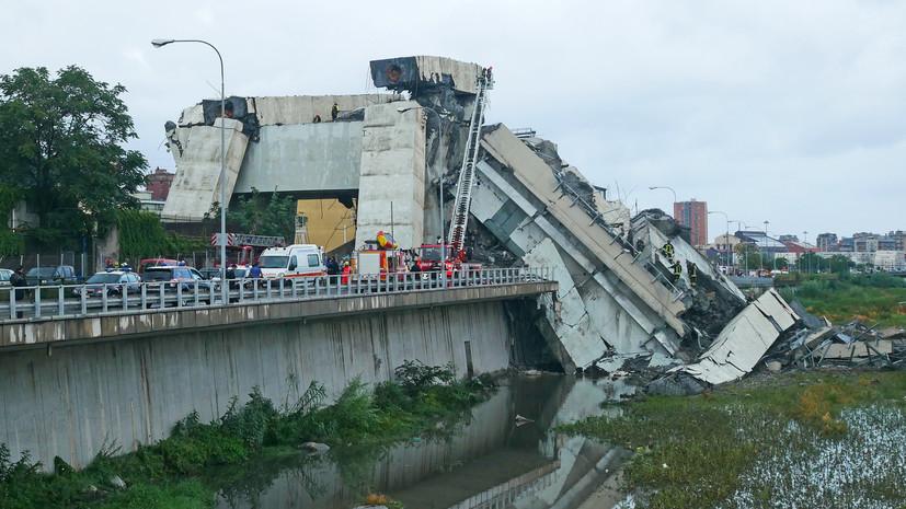 «Виновные должны быть наказаны»: из-за чего мог обрушиться мост в Генуе