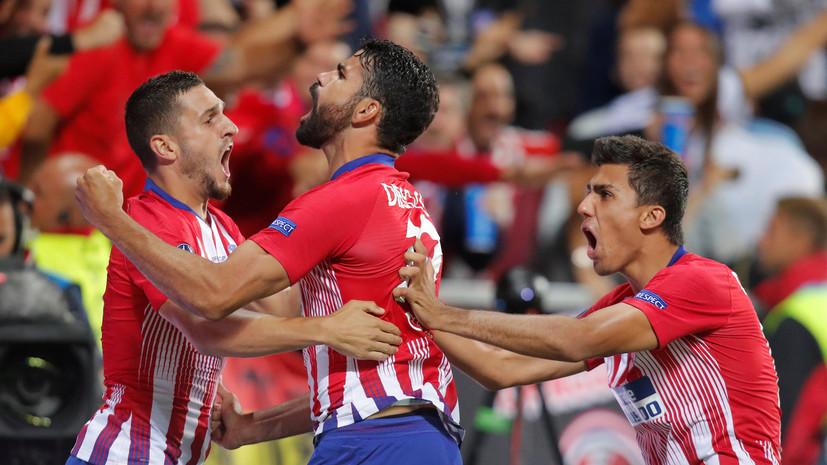 Испанский «Атлетико» в третий раз стал обладателем Суперкубка УЕФА. В