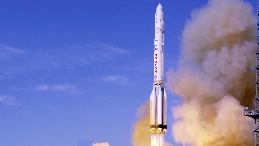 Следующий коммерческий запуск ракеты-носителя «Протон» с зарубежными спутниками состоится в