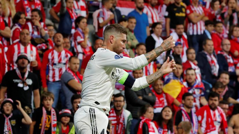 Футболист мадридского «Реала» Серхио Рамос отпраздновал гол в ворота «Атлетико»