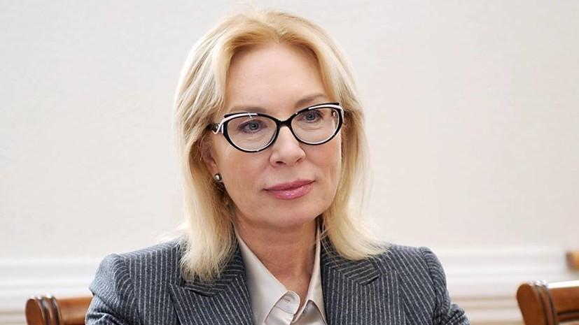 Омбудсмен Украины назвала число граждан России, которые хотят быть обменянными
