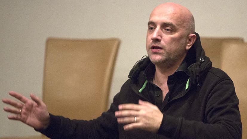 Прилепин прокомментировал включение своего имени в чёрный список на Украине