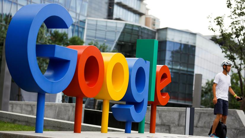Эксперт оценил решение Google публиковать данные о покупателях политической рекламы