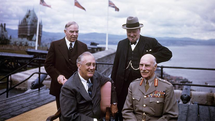 «Попытка избежать советизации Европы»: как Квебекская конференция повлияла на ход Второй мировой войны